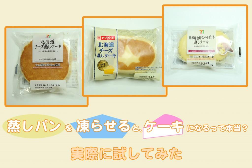 蒸しパンを冷凍すると、ケーキになるって本当? 「北海道チーズ蒸しケーキ」で実際に試してみた