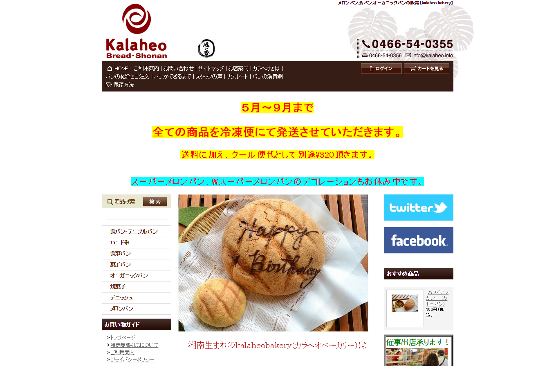 ホームページも湘南風で、なんだか海を感じさせますね!