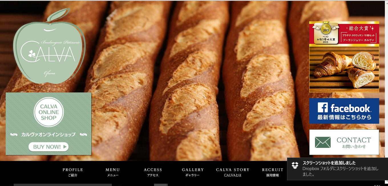 公式ホームページにはクロワッサン以外にもおいしそうなパンが!