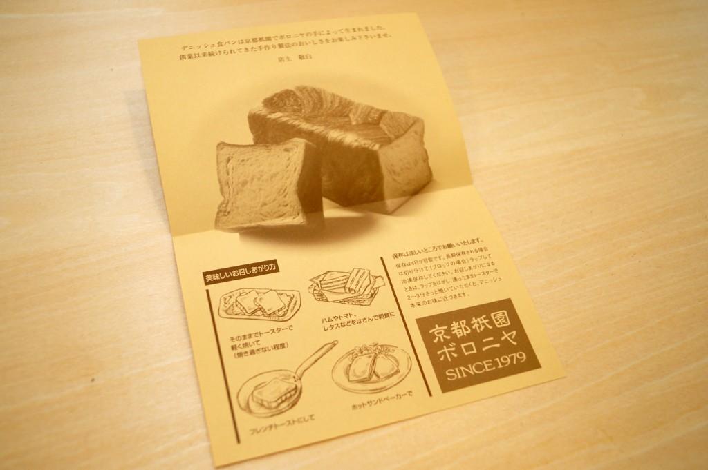 同封されていたカードには、お店オススメの食べ方案内があります。