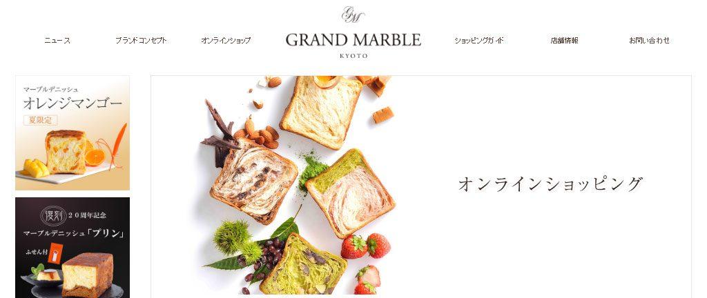 グランマーブルのオンラインショップ