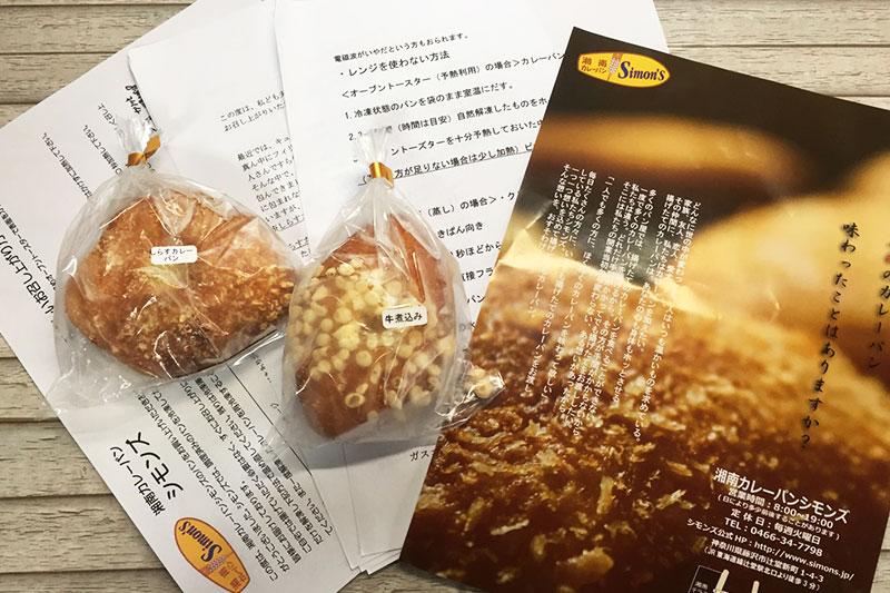 神奈川 カレーパン シモンズ