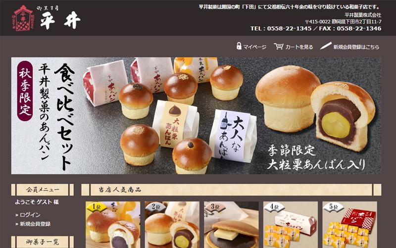 静岡 あんパン
