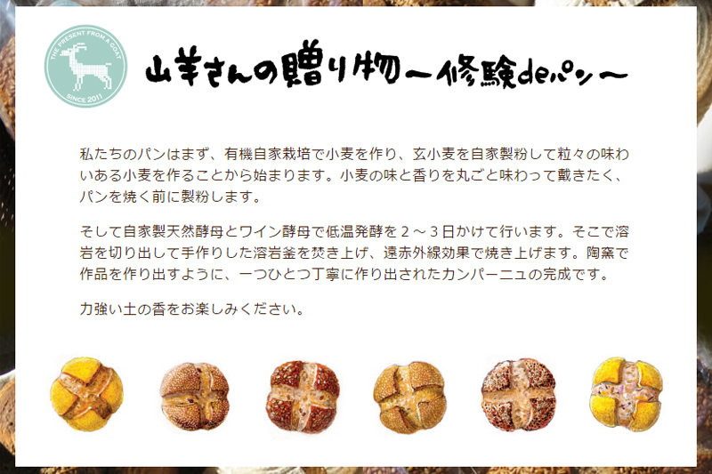 小麦 パン~