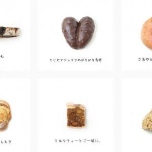 パン物語 vol.4 ~一途なパンと僕と~