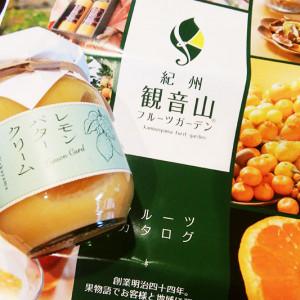 和歌山のフルーツガーデンから直送!爽やかな甘さの濃厚なレモンバタークリーム【お取り寄せ】