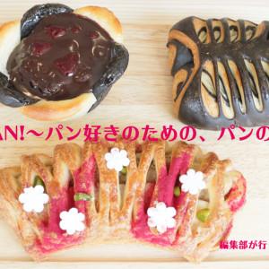 パン好きのためのパンの祭典・ISEPAN ! に行ってきました!