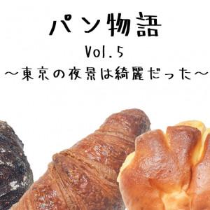 パン物語 vol.5 ~東京の夜景は綺麗だった~