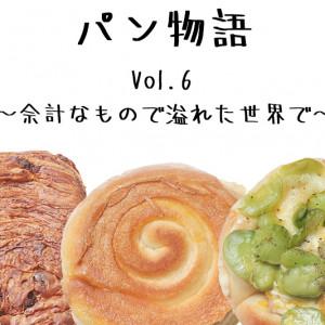 パン物語 vol.6 ~余計なもので溢れた世界で~