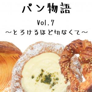 パン物語 vol.7 ~とろけるほど切なくて~