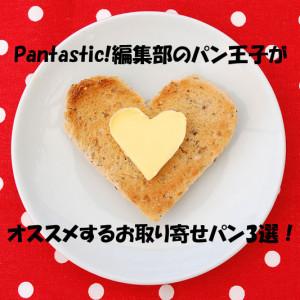 Pantastic!編集部のパン王子がオススメするお取り寄せパン3選!