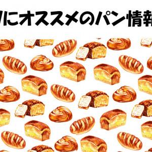 【まとめ】GWにオススメのパン情報!