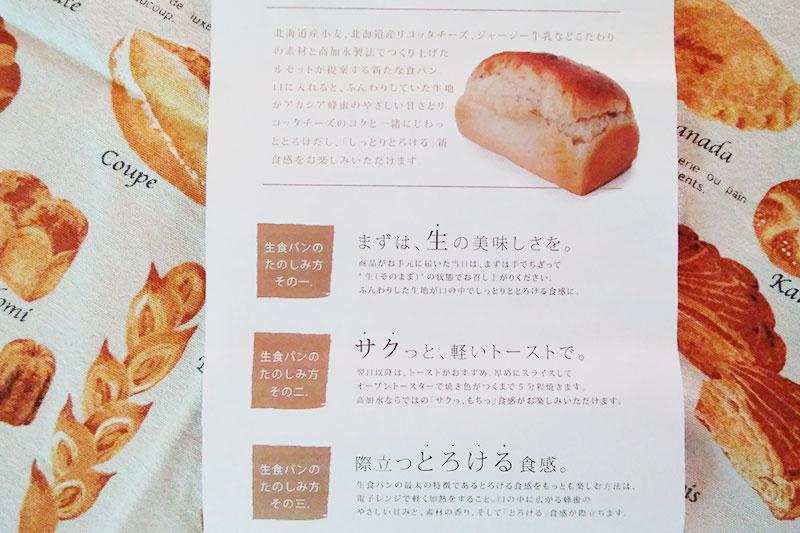 おいしい 食パン