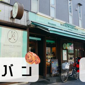街を歩いてパンを巡る! 街パンの「メゾンカイザー 神楽坂店」