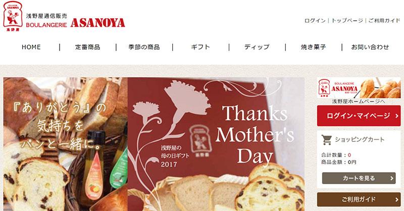 母の日 パン