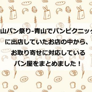 【まとめ】第11回 青山パン祭りに出店舗の中でお取り寄せにも対応しているパン屋