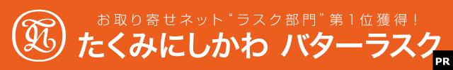 banner_takuminishikawa
