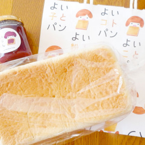 かわいい見た目にキュン!こだわりの食パン専門店「よいことパン」の食パン【お取り寄せ】
