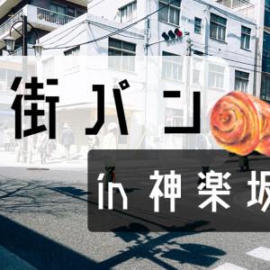 「街パン」の神楽坂パン屋さん まとめ