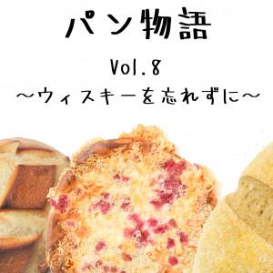パン物語 vol.8 ~ウィスキーを忘れずに~