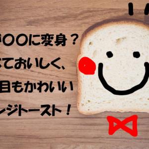 パンが〇〇に変身? 食べておいしく、見た目もかわいい食パンアレンジ!【パンのトレンド】