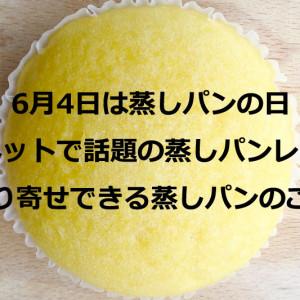 6月4日は蒸しパンの日!話題の蒸しパンアレンジ&お取り寄せ対応の蒸しパンのご紹介
