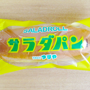 たくあん入りのご当地パン!滋賀県つるやパンの「サラダパン」を試食【お取り寄せ】