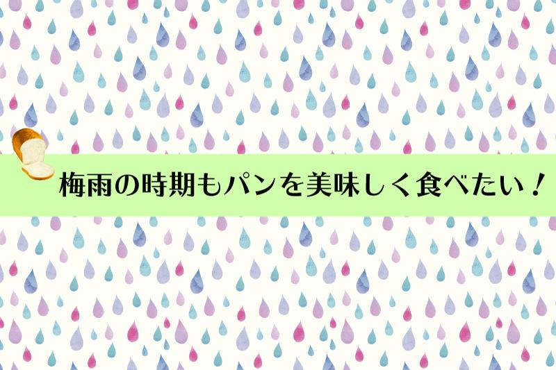 梅雨 パン