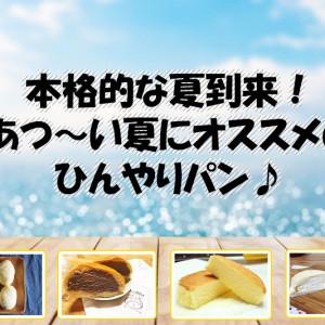 本格的な夏到来!あつ~い夏にオススメのひんやりパン♪