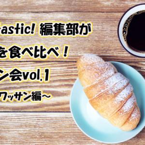 編集部が食べ比べ!Pantastic!座パン会 ~クロワッサン編~
