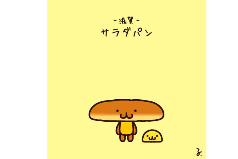 ご当地パン サラダパン