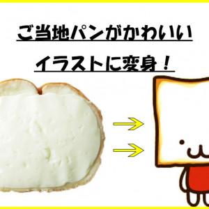 ご当地パンがかわいいイラストに変身!あなたはいくつ知ってる?