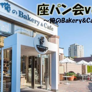 恵比寿の人気店で食パン食べ比べ!座パン会vol.3~俺のBakery&Cafe編~