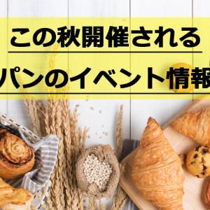 この秋開催されるパンのイベント情報