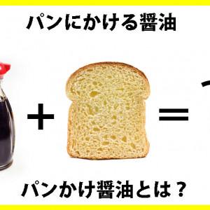 パンに醤油をかけると絶品に!? パンかけ醤油