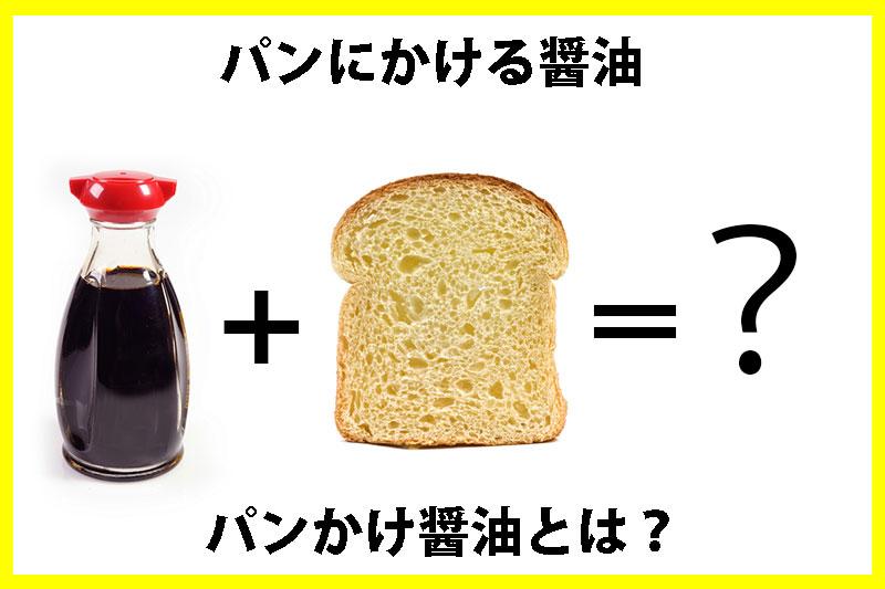 パンかけ醤油