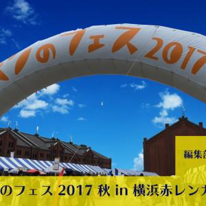 編集部が行く!パンのフェス 2017 秋 in 横浜赤レンガ【レポート】