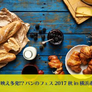 インスタ映え多発!? パンのフェス 2017 秋 in 横浜赤レンガ【Instagram まとめ】