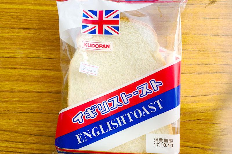イギリストースト ご当地パン