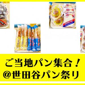全国のご当地パンが集合!@世田谷パン祭り