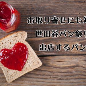 お取り寄せにも対応! 世田谷パン祭りに出店するパン屋【まとめ】