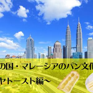 常夏の国・マレーシアのパン文化【カヤトースト編】