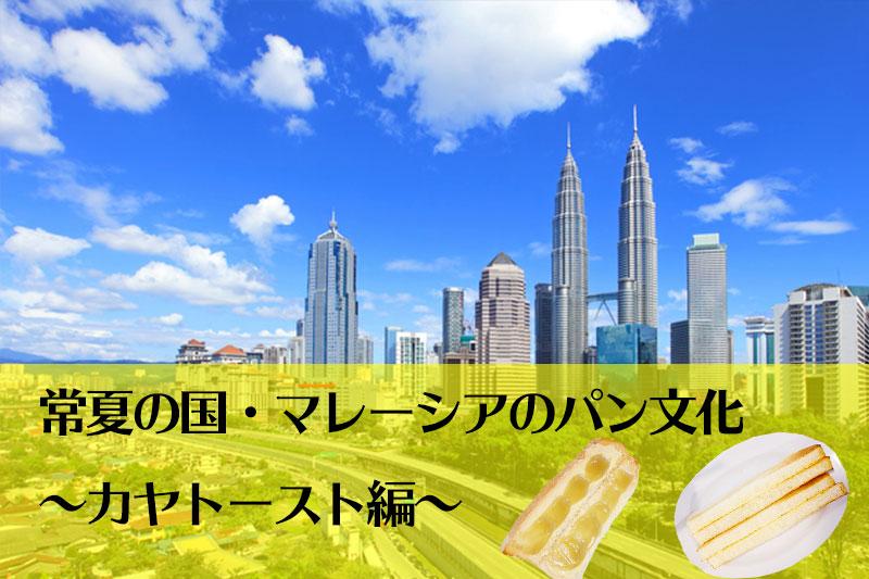 マレーシア カヤトースト