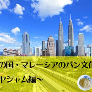 常夏の国・マレーシアのパン文化【カヤジャム編】