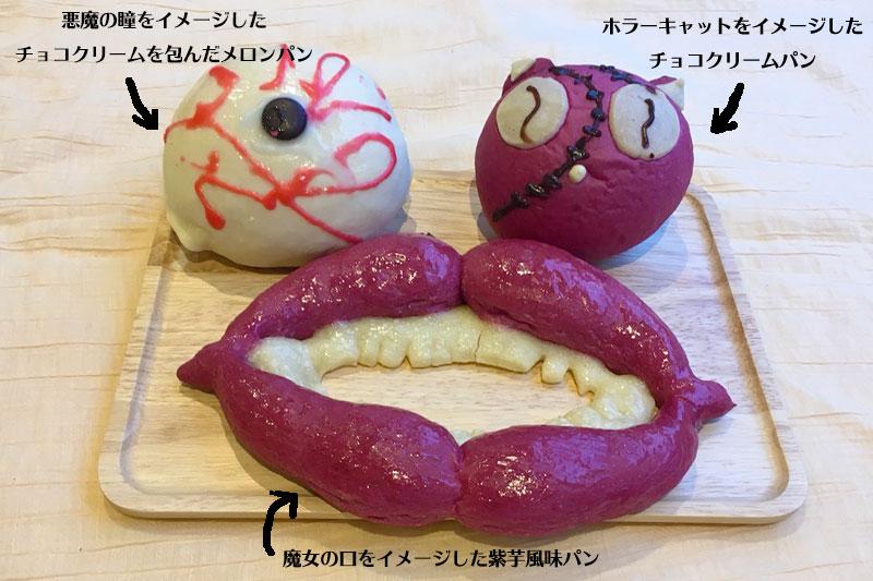 ハロウィン パン