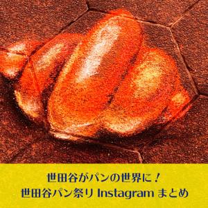 世田谷がパンの世界に!世田谷パン祭り【Instagram まとめ】
