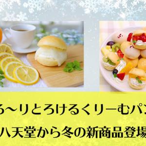 とろ~りとろけるくりーむパン!八天堂から冬の新商品登場