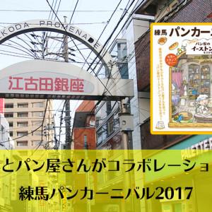 絵本とパン屋さんがコラボレーション!練馬パンカーニバル2017