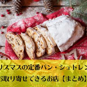 クリスマスの定番パン・シュトレンをお取り寄せできるお店【まとめ】