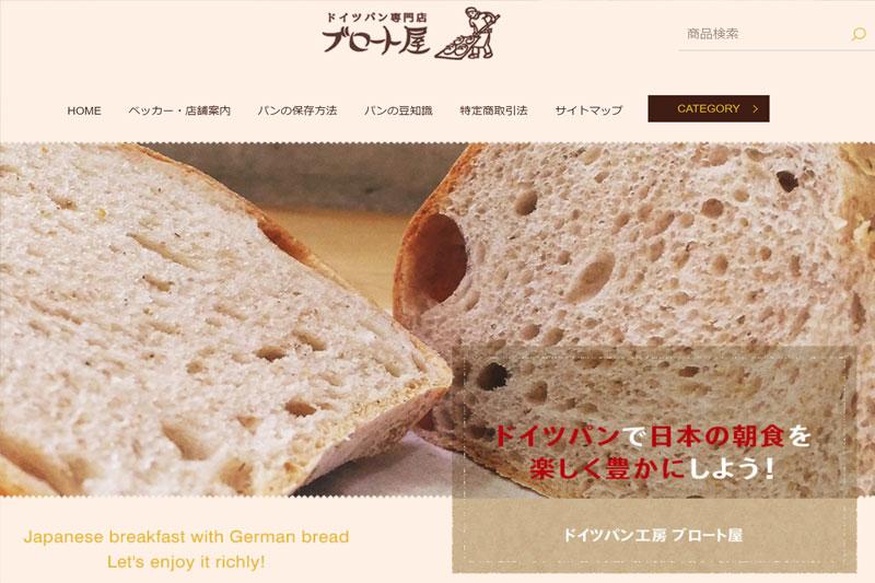 ドイツパン お取り寄せ